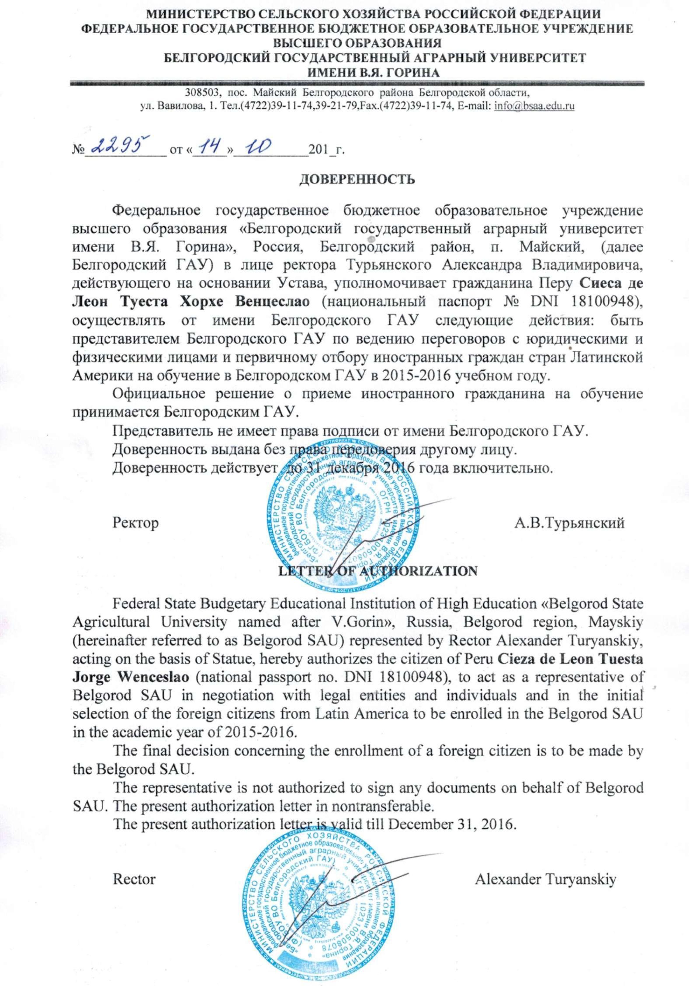 Convenio con la Universidad Agroindustrial de Belgorod (BelSXA)