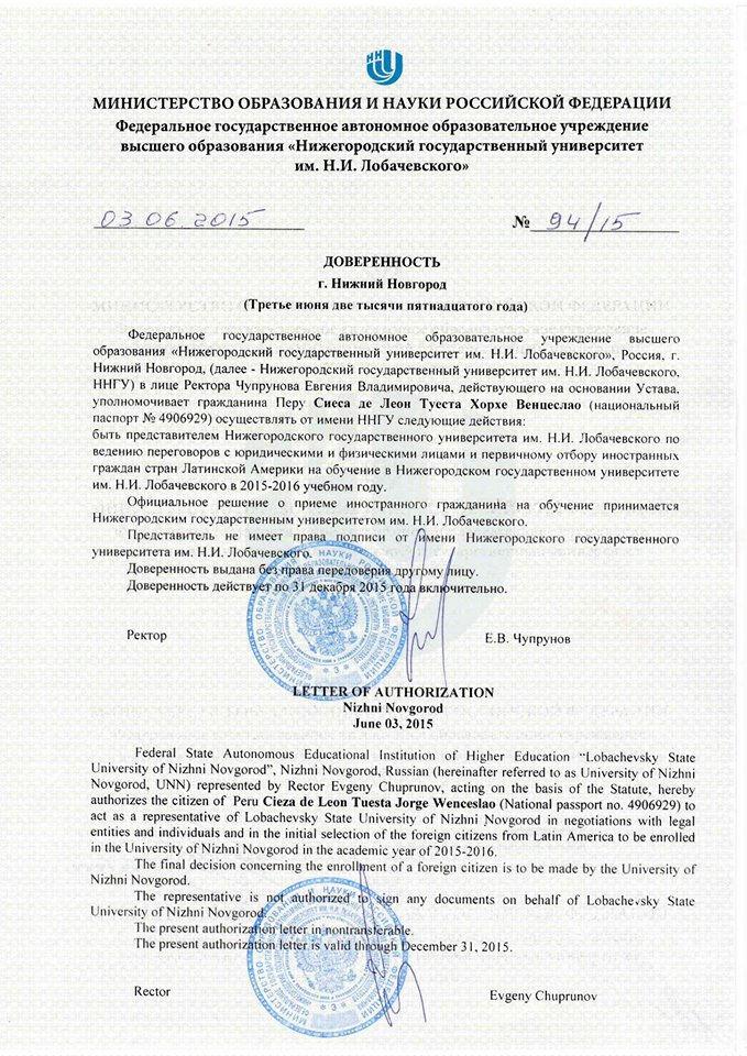 Convenio con la Universidad Estatal de Nizhnii Novgorod