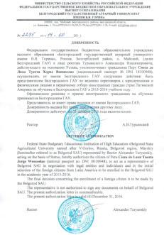 Acordo Agroindustrial com a Universidade de Belgorod