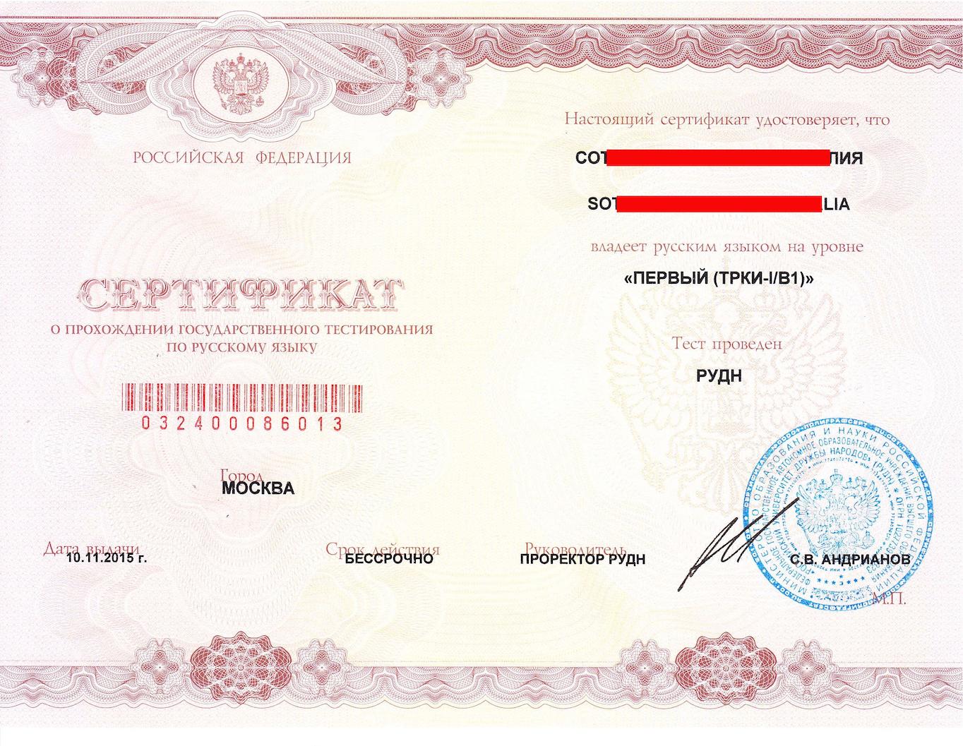 Exame lingua russa